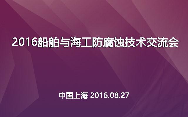 2016船舶与海工防腐蚀技术交流会