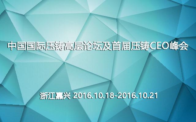 2016中国国际压铸高层论坛及首届压铸CEO峰会