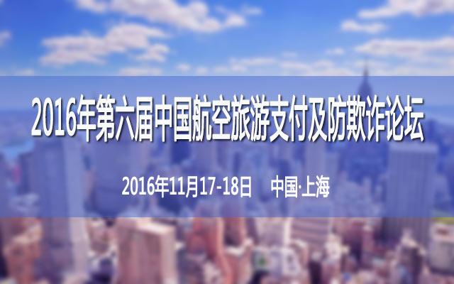 2016年第六届中国航空旅游支付及防欺诈论坛