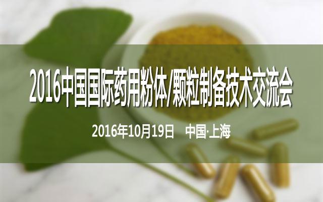 2016中国国际药用粉体/颗粒制备技术交流会