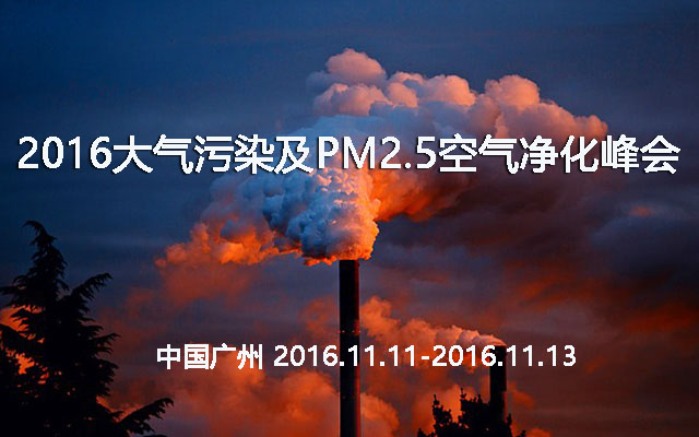 2016大气污染及PM2.5空气净化峰会