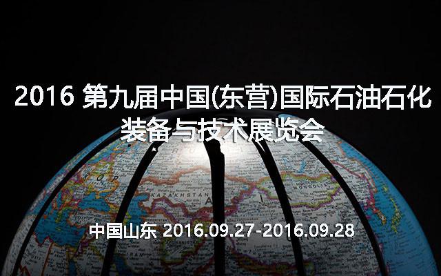 2016第九届中国(东营)国际石油石化装备与技术展览会