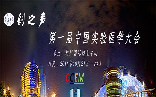 """2016""""创之声"""" 第一届中国实验医学大会(CCEM)"""