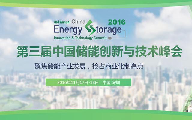 第三届中国储能创新与技术峰会2016(CESS2016)
