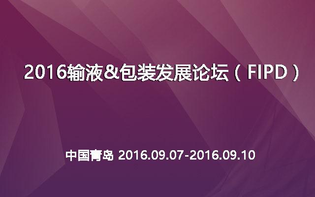 2016输液&包装发展论坛(FIPD)