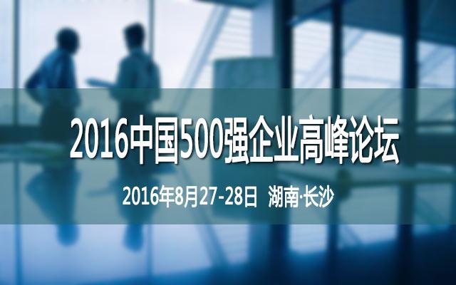 2016中国500强企业高峰论坛