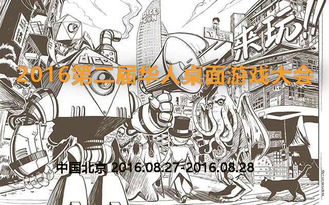 2016第二届华人桌面游戏大会