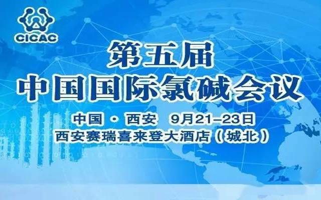2016第五届中国国际氯碱会议