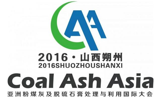 2016亚洲粉煤灰及脱硫石膏处理与利用技术国际交流大会(Coal Ash Asia 2016)