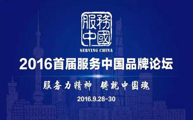 2016首届服务中国品牌论坛