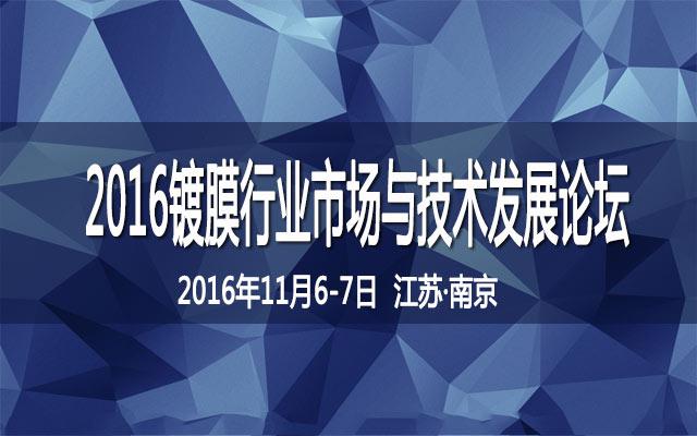 2016镀膜行业市场与技术发展论坛