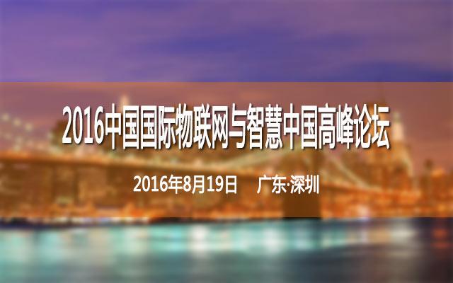 2016中国国际物联网与智慧中国高峰论坛