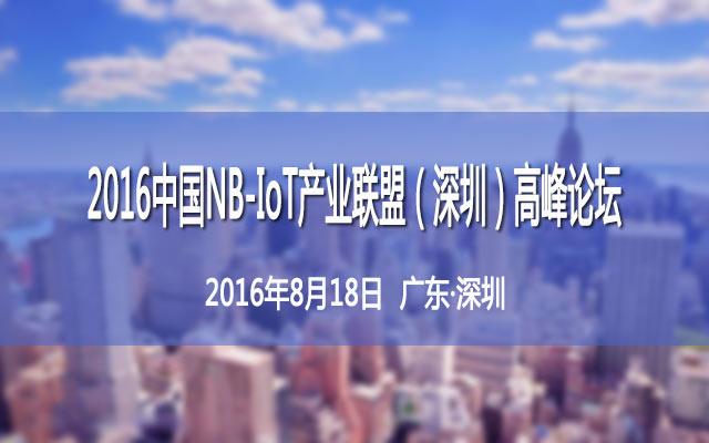 2016中国NB-IoT产业联盟(深圳)高峰论坛