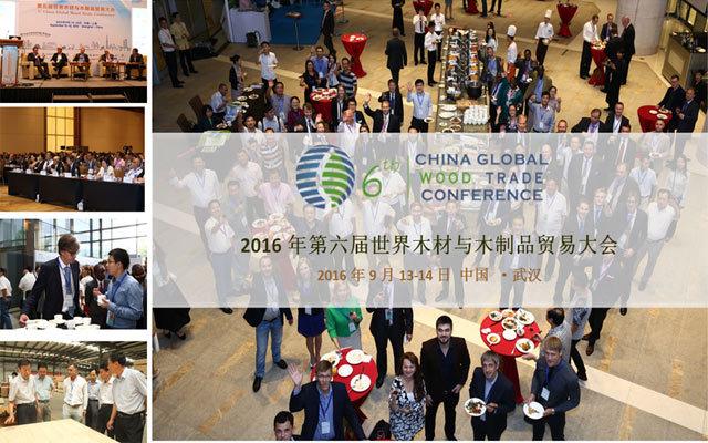 2016第六届世界木材与木制品贸易大会