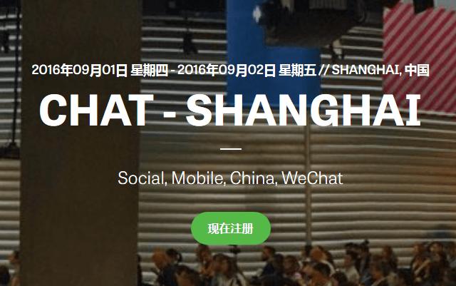 2016 CHat 上海