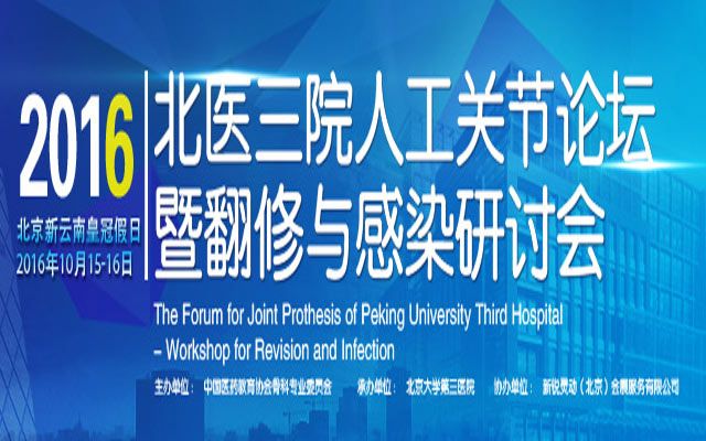 2016北医三院第一届人工关节论坛暨翻修与感染研讨会