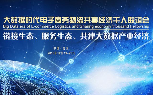 2016第六届中国电子商务与物流企业家年会