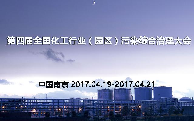 2017第四届全国化工行业(园区)污染综合治理大会