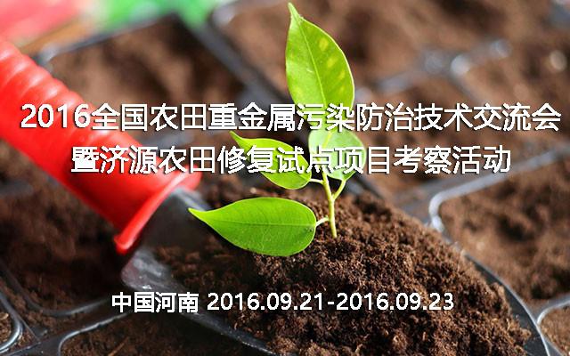 2016全国农田重金属污染防治技术交流会暨济源农田修复试点项目考察活动