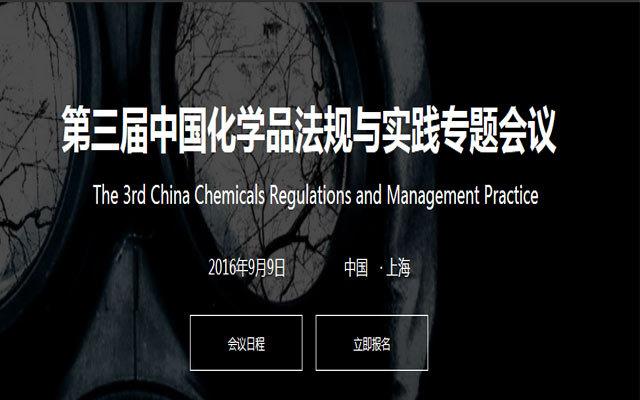 第三届中国化学品法规与实践专题会议