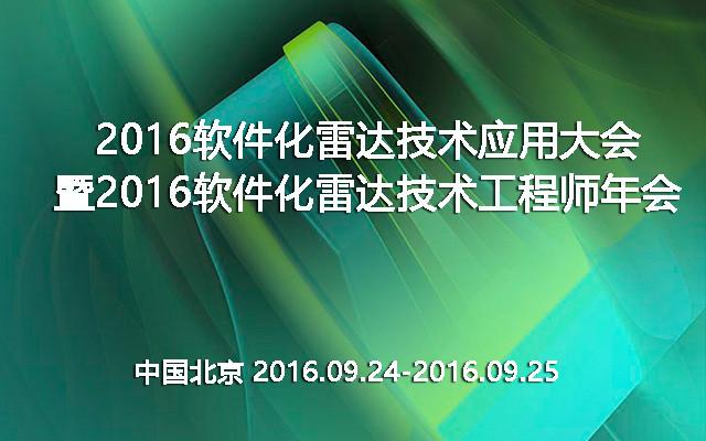 2016软件化雷达技术应用大会暨2016软件化雷达技术工程师年会