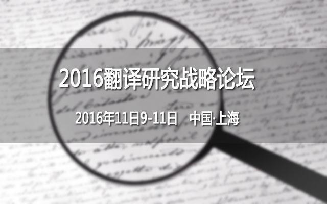 2016翻译研究战略论坛