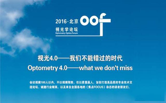 2016(北京)OOF视光学论坛