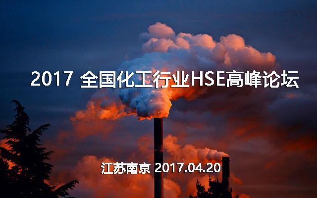 2017全国化工行业HSE高峰论坛