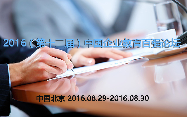 2016(第十二届)中国企业教育百强论坛