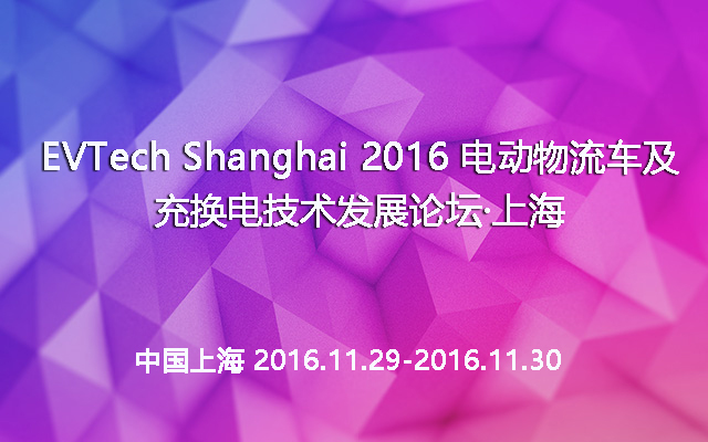 EVTech Shanghai 2016 电动物流车及充换电技术发展论坛·上海