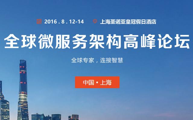 2016全球微服务架构高峰论坛