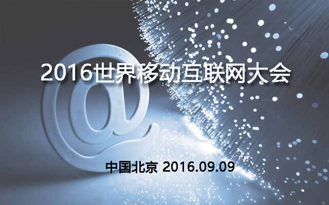 WMIC 2016世界移动互联网大会