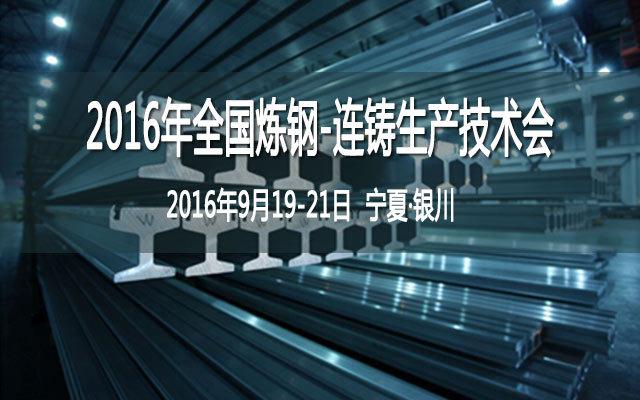 2016年全国炼钢-连铸生产技术会