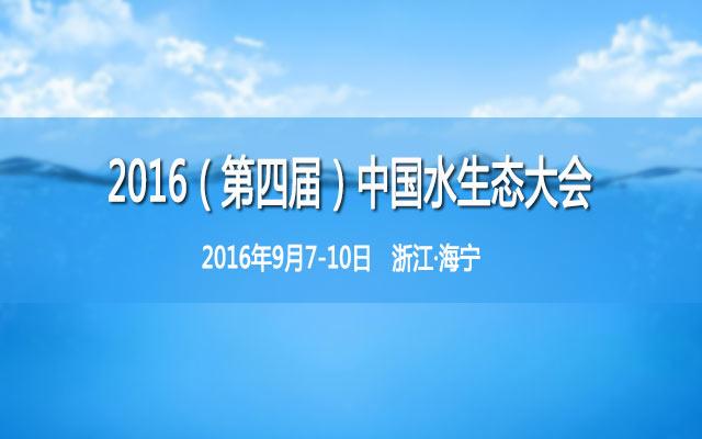 2016(第四届)中国水生态大会