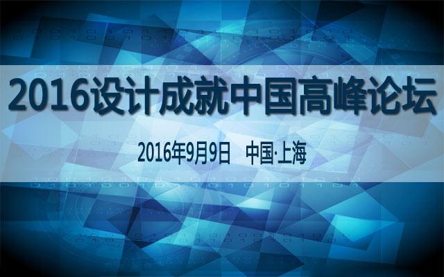 2016设计成就中国高峰论坛