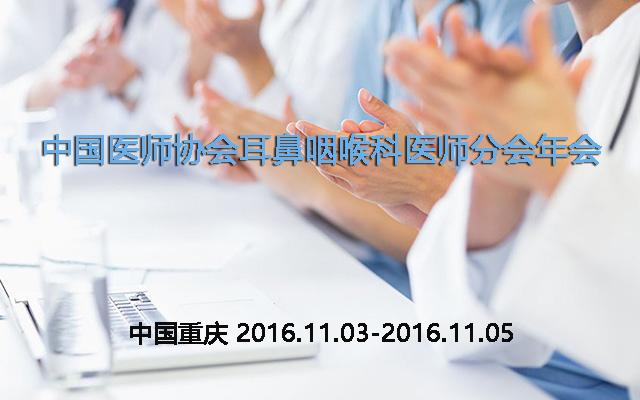 2016年中国医师协会耳鼻咽喉科医师分会年会