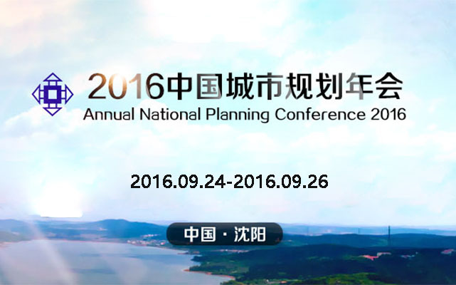 2016中国城市规划年会