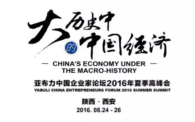 2016年亚布力论坛第十三届夏季高峰会