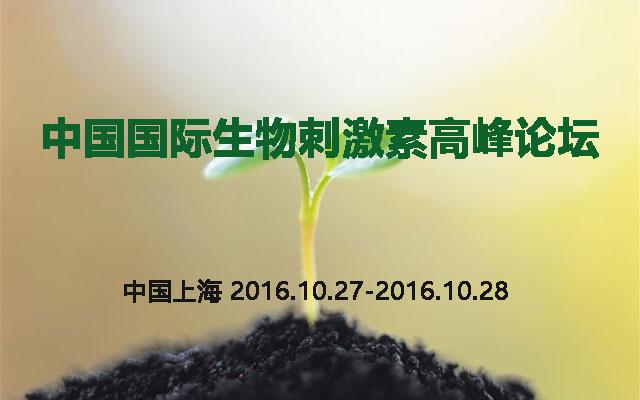 2016中国国际生物刺激素高峰论坛