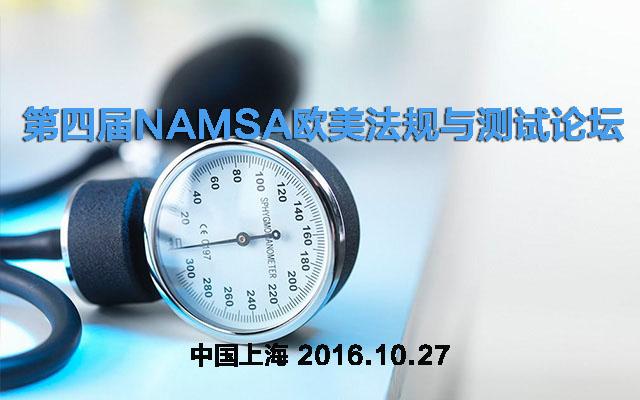 2016第四届NAMSA欧美法规与测试论坛(BPMDS)