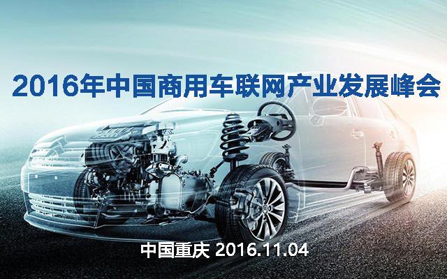 2016年中国商用车联网产业发展峰会