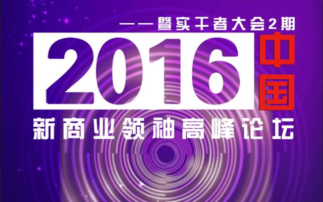 2016中国新商业领袖高峰论坛