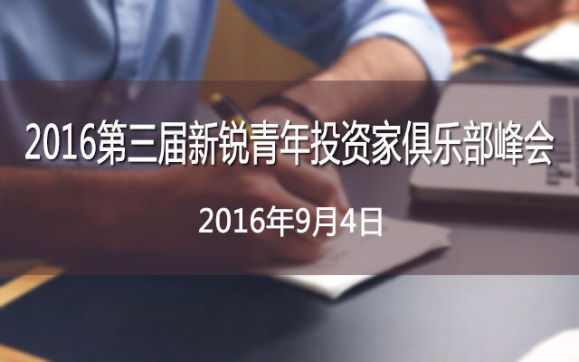 2016第三届新锐青年投资家俱乐部峰会