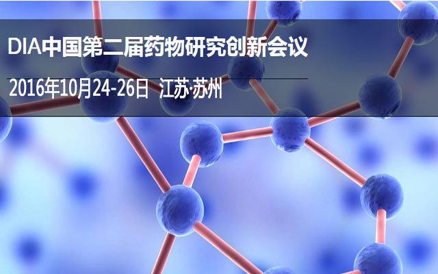 DIA中国第二届药物研究创新会议