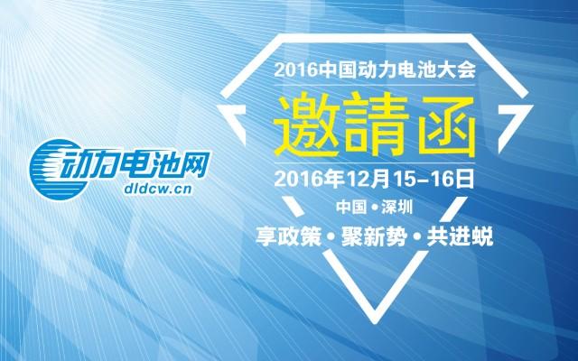 大族激光·2016年第二届中国动力电池大会