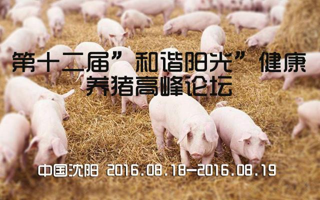 """2016第十二届""""和谐阳光""""健康养猪高峰论坛"""
