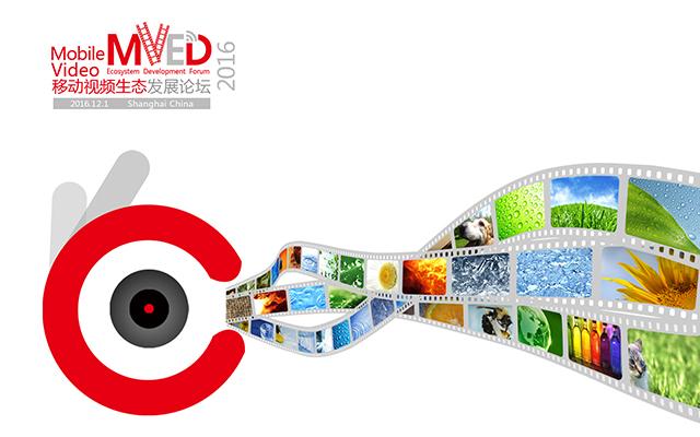 移动视频生态发展论坛2016