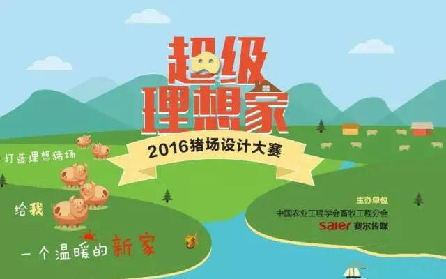 2016猪场设计大赛年会