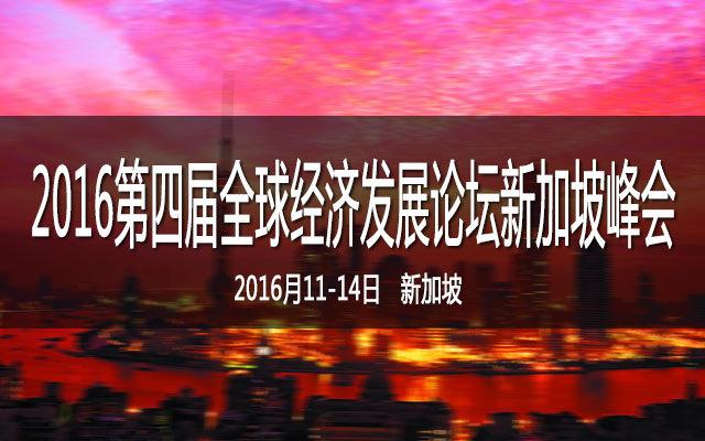 2016第四届全球经济发展论坛新加坡峰会