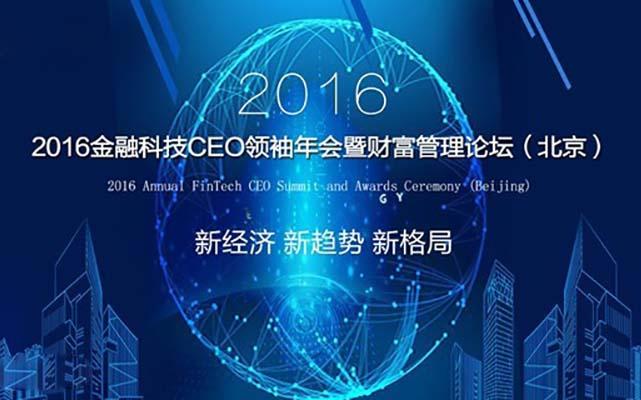 2016金融科技CEO领袖年会暨财富管理论坛(北京)